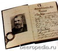 Справа: оригинальная книга рецептов шнайдеровского пшеничного пива, изготовлявшегося в Кельхайме
