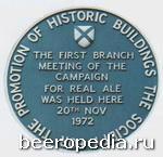Памятная табличка, установленная на фасаде паба Farriers Arms в Сент-Олбансе, Хартфордшир, в честь первого -исторического - собрания CAMRA, проведенного здесь 20 ноября 1972 г.